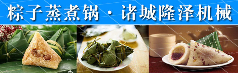 粽子蒸煮锅、粽子蒸煮锅厂家