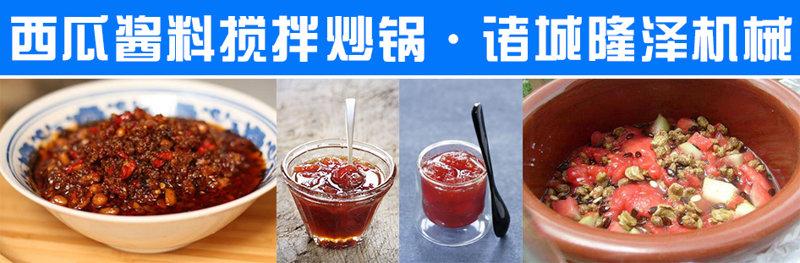 调味酱料搅拌炒锅、调味酱料搅拌炒锅厂家