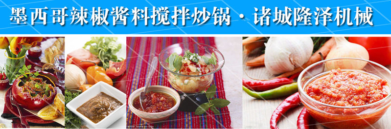 酱料搅拌炒锅、大型炒菜机