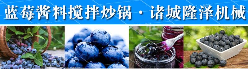 蓝莓酱料搅拌炒锅