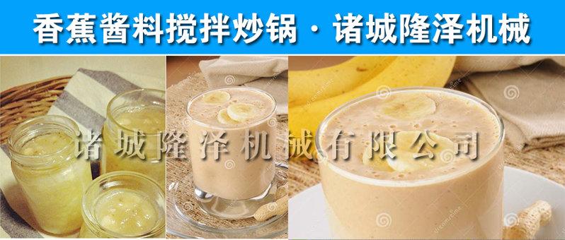 香蕉酱料搅拌炒锅