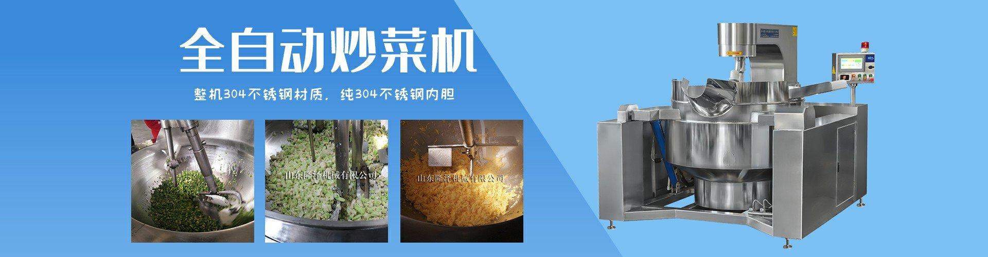 全自动大型学校食堂炒菜机器