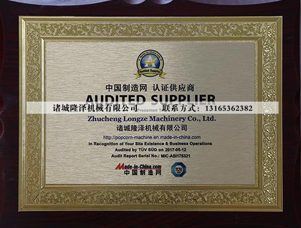 中国制造网 认证会员
