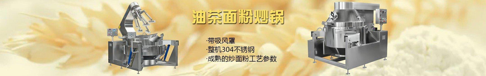 炒油茶面粉系列