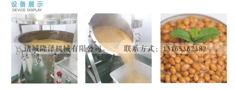 黑豆蒸煮锅 黑酱豆蒸煮锅 黑豆纳豆蒸煮锅
