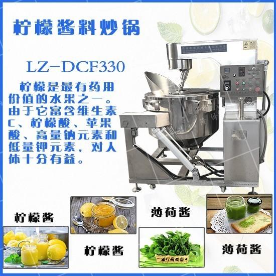 柠檬酱料炒锅、柠檬酱炒锅、柠檬酱料炒锅厂家、柠檬酱料炒锅价格