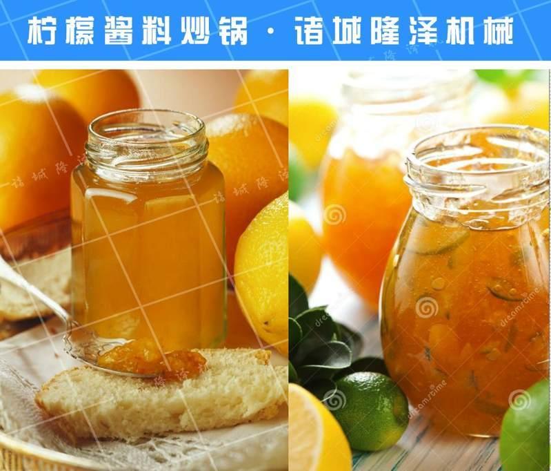 柠檬酱料炒锅、柠檬酱炒锅、柠檬酱炒锅厂家、柠檬酱炒锅价格、柠檬酱料炒锅