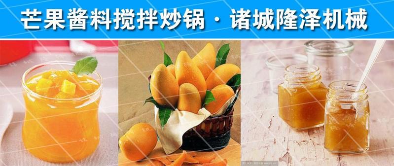 【芒果酱料搅拌炒锅】芒果酱料搅拌炒锅厂家