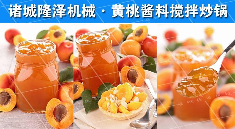【黄桃酱料搅拌炒锅】黄桃酱料搅拌炒锅厂家