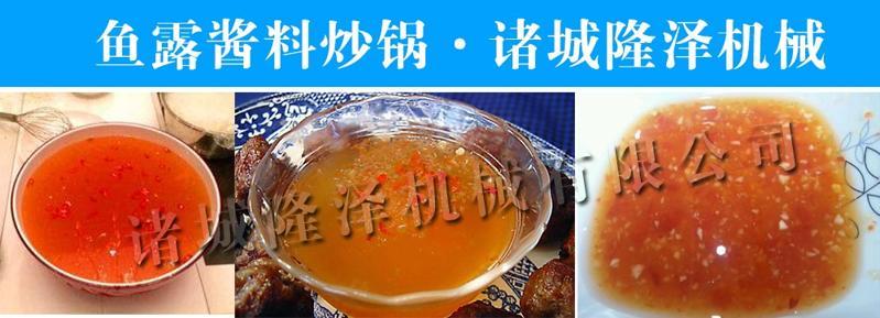 海鲜酱料搅拌炒锅、海鲜酱料搅拌炒锅厂家