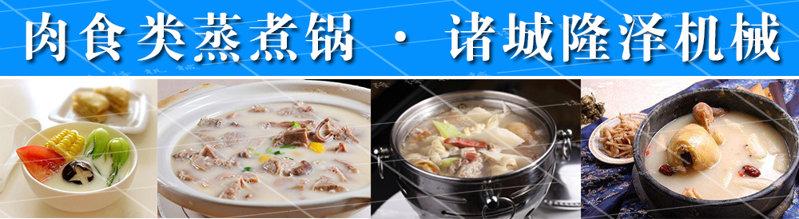 肉食类蒸煮锅、肉食类蒸煮锅厂家